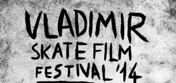 foto: Vladimir skate film festival
